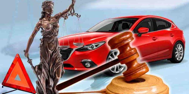 Юрист по автомобильным спорам