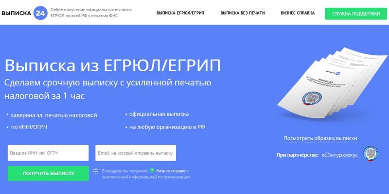 Сервис vipiska24.info