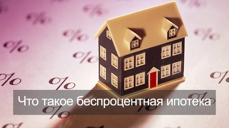 Покупка дома по безпроцентной ипотеке