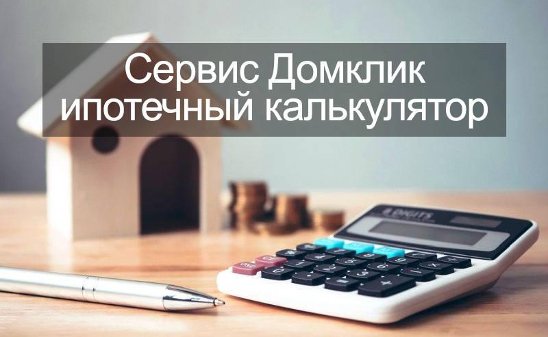 Использование сервиса Домклик ипотечный калькулятор