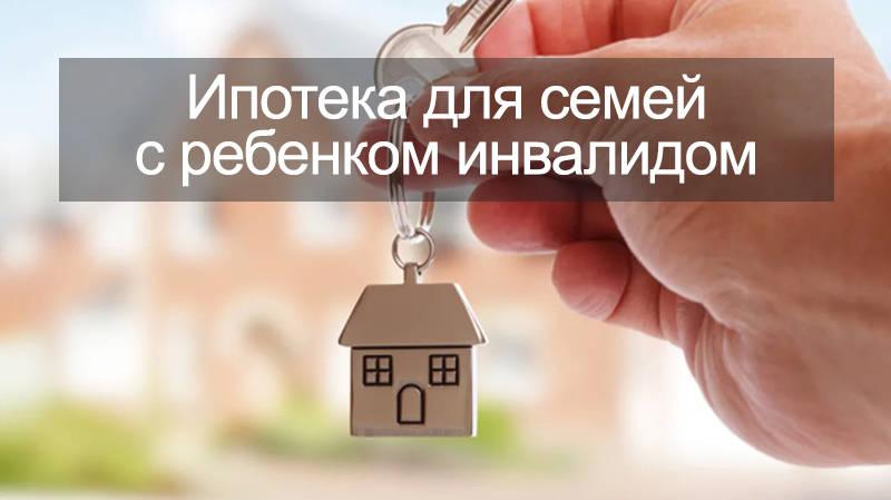 Новый дом в ипотеку для семей с ребенком инвалидом