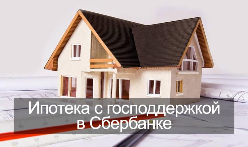 Новый дом по ипотеке с господдержкой в Сбербанке