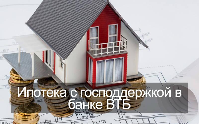 Получение ипотеки с господдержкой в банке ВТБ