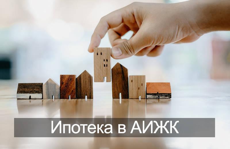 Новое жилье по ипотеке в АИЖК
