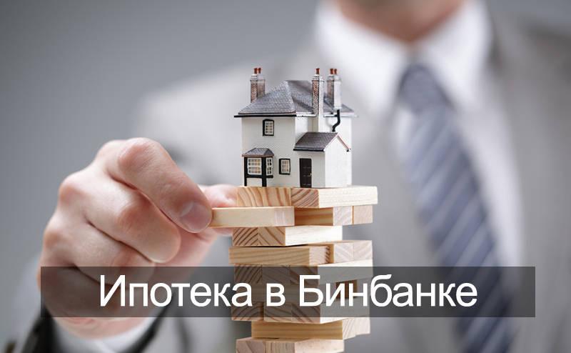 Строительство нового дома в ипотеку в Бинбанке