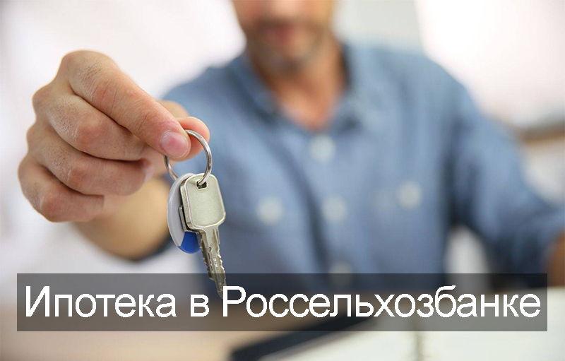 Получение ключей по ипотеке в Россельхозбанке