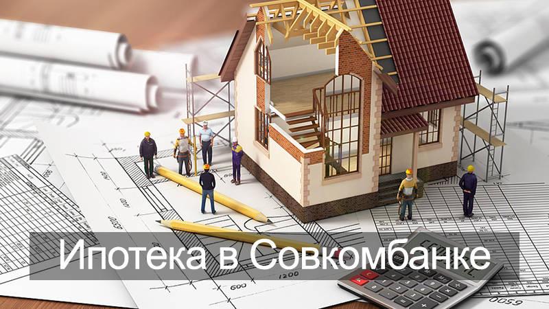 Новый дом по ипотеке в Совкомбанке
