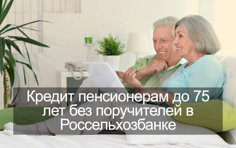 Пара читает как получить кредит пенсионерам до 75 лет без поручителей в Россельхозбанке