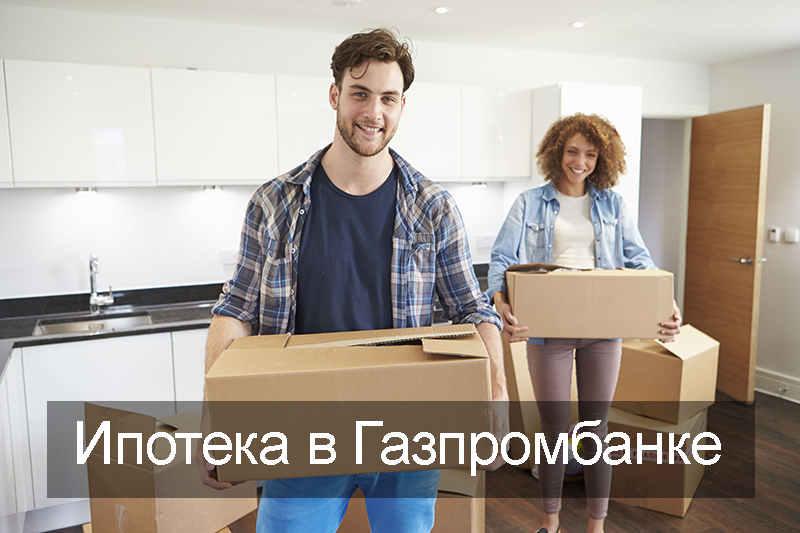 Новое жилье по ипотеке от Газпромбанка