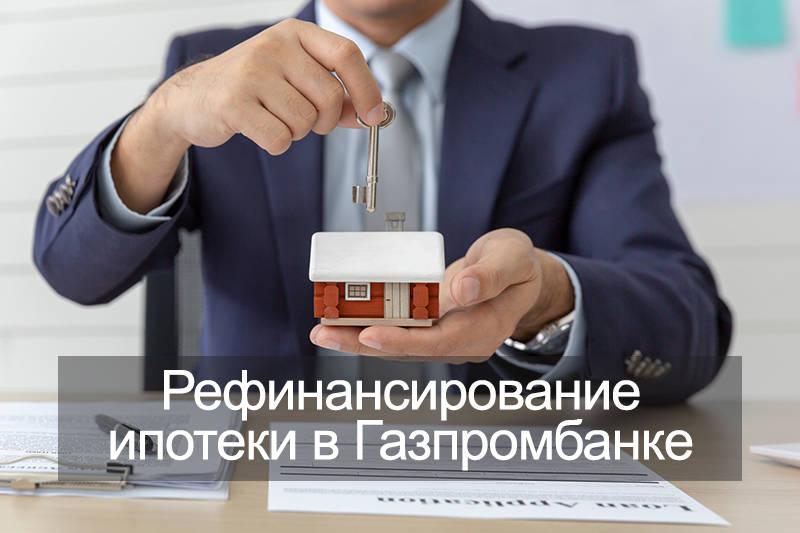 Рефинансирование ипотечного кредита в втб 24 для физических лиц условия