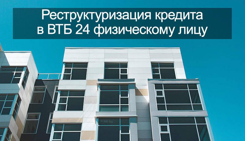 Новая квартира после реструктуризации кредита в ВТБ 24 физическому лицу