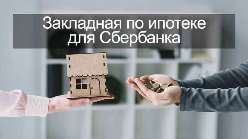 Оформление закладной по ипотеке для Сбербанка