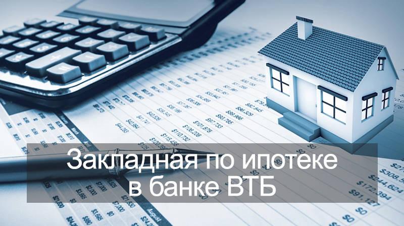 Расчеты по закладной по ипотеке в банке ВТБ
