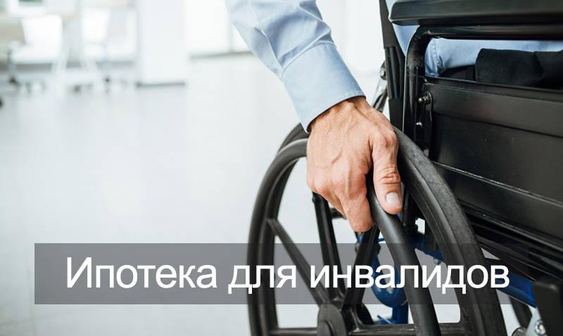 Получение ипотеки для инвалидов