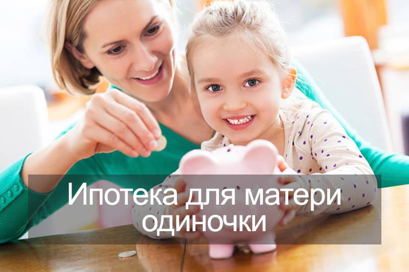 Получение ипотеки для матери одиночки