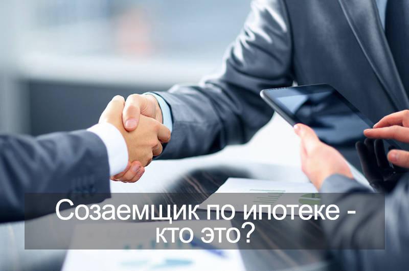 Заключение договора с созаемщиком по ипотеке