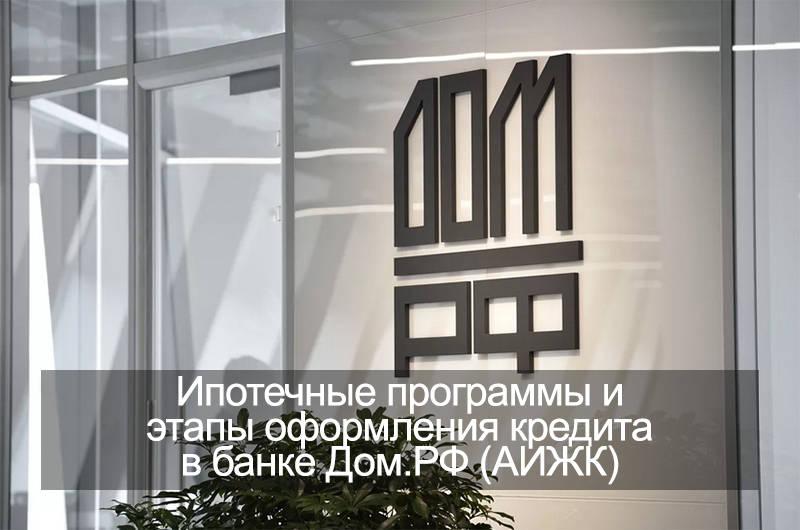 Здание банка АИЖК Дом.РФ