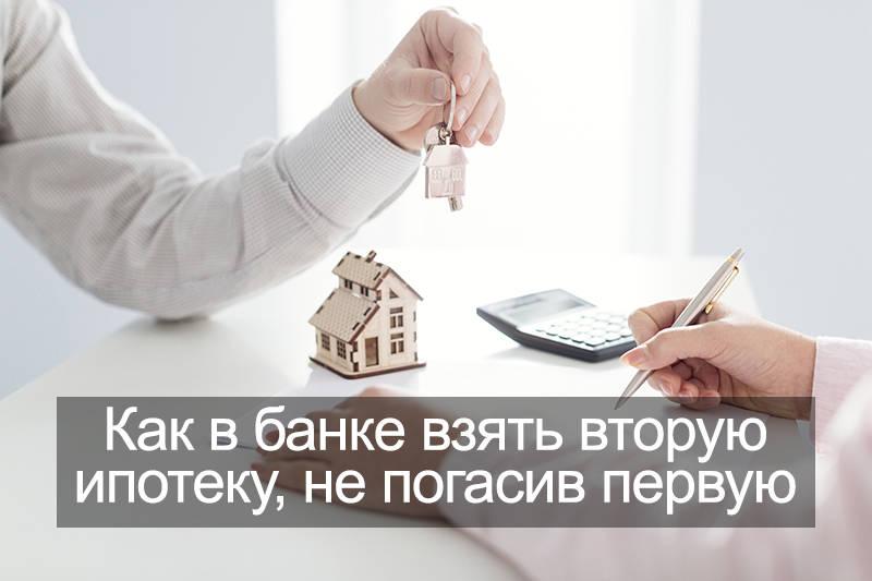 Ключи от нового дома в ипотеку при наличии ещё одной ипотеки