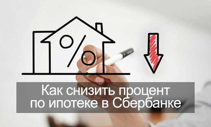 Рекомендации как снизить процент по ипотеке в Сбербанке