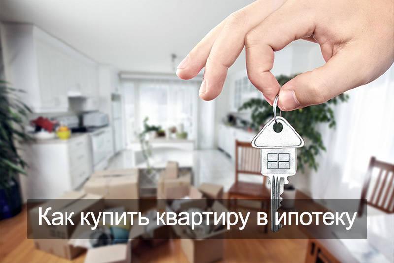 Ключи от новой квартиры, купленной в ипотеку