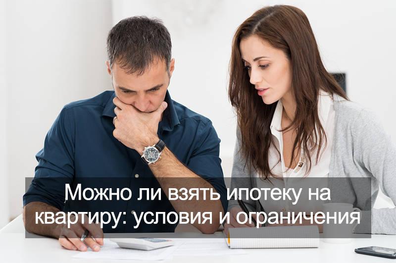 Изучение вопроса - можно ли взять ипотеку на квартиру