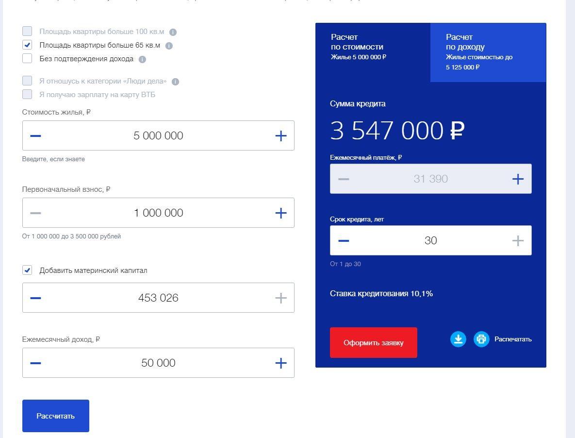 рефинансирование кредита втб банк москвы калькулятор расчета