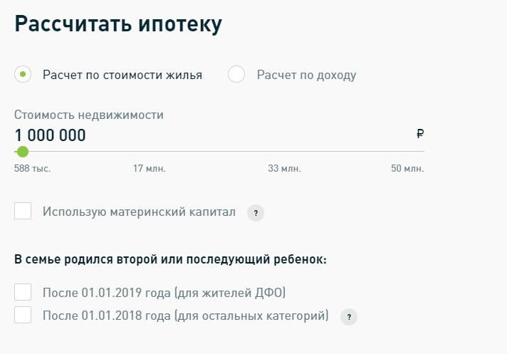 калькулятор для расчета ипотеки в дом.рф