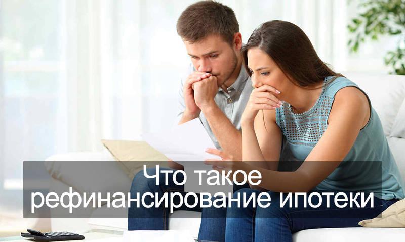 Уведомление о рефинансировании ипотеки