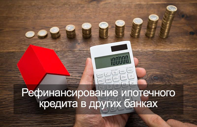 Расчет платежей после рефинансирования ипотеки