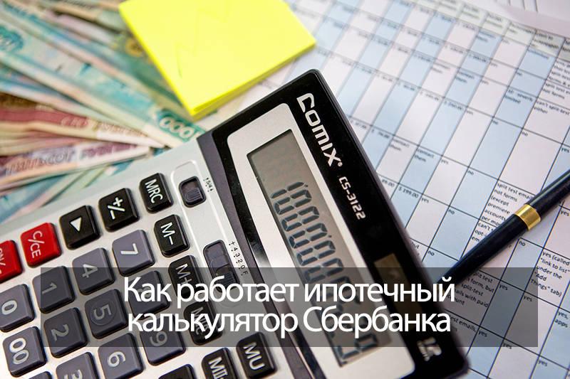 расчет суммы переплаты по кредиту