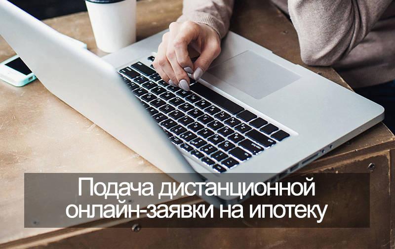 Подача онлайн заявки на ипотеку