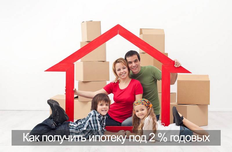 Новый дом в ипотеку под 2% годовых