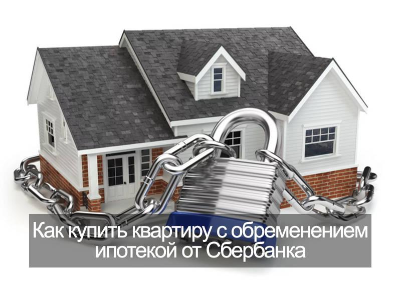 Покупка нового дома с обременением по ипотеке в Сбербанке