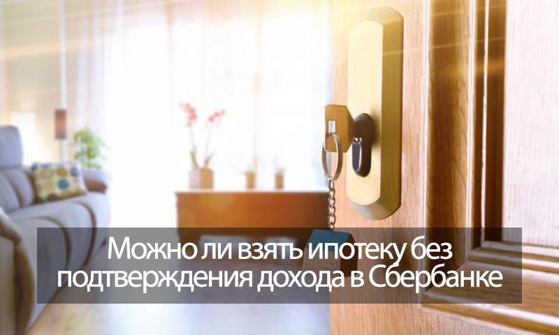 кредиты без визита в банк и без подтверждения доходов