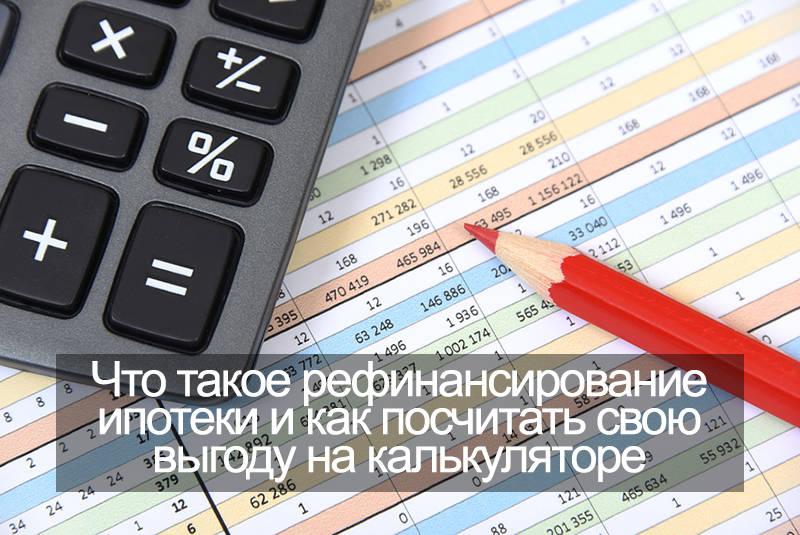 Подсчет выгоды от рефинансирования ипотеки на калькуляторе