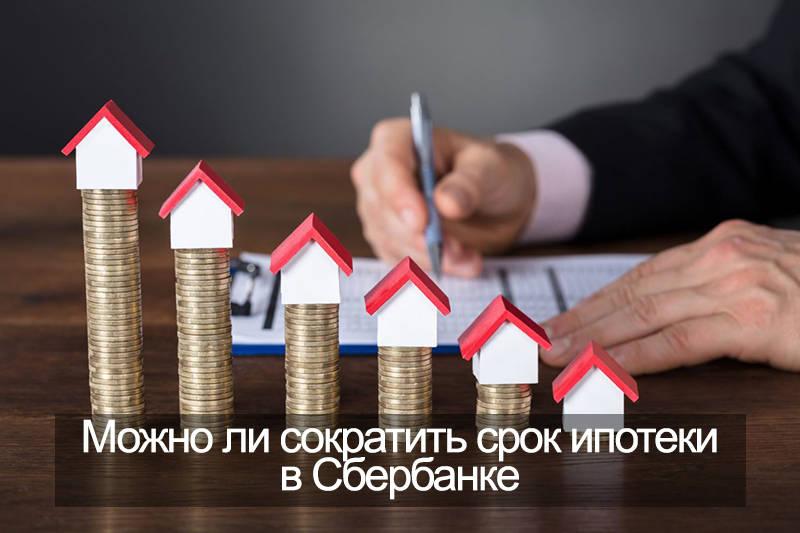 Сокращение срока ипотеки на квартиру в Сбербанке